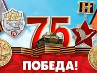 75-летию Великой Победы посвящается ...