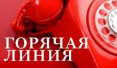"""""""Горячая линия"""" по актуальным вопросам профилактики туберкулеза"""