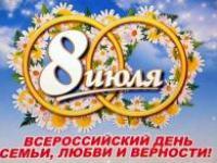 8 июля Всероссийский день семьи, любви и верности.