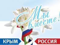 Крымская весна-2021