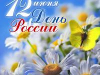 12 июня-День России