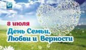 День семьи, любви и верности